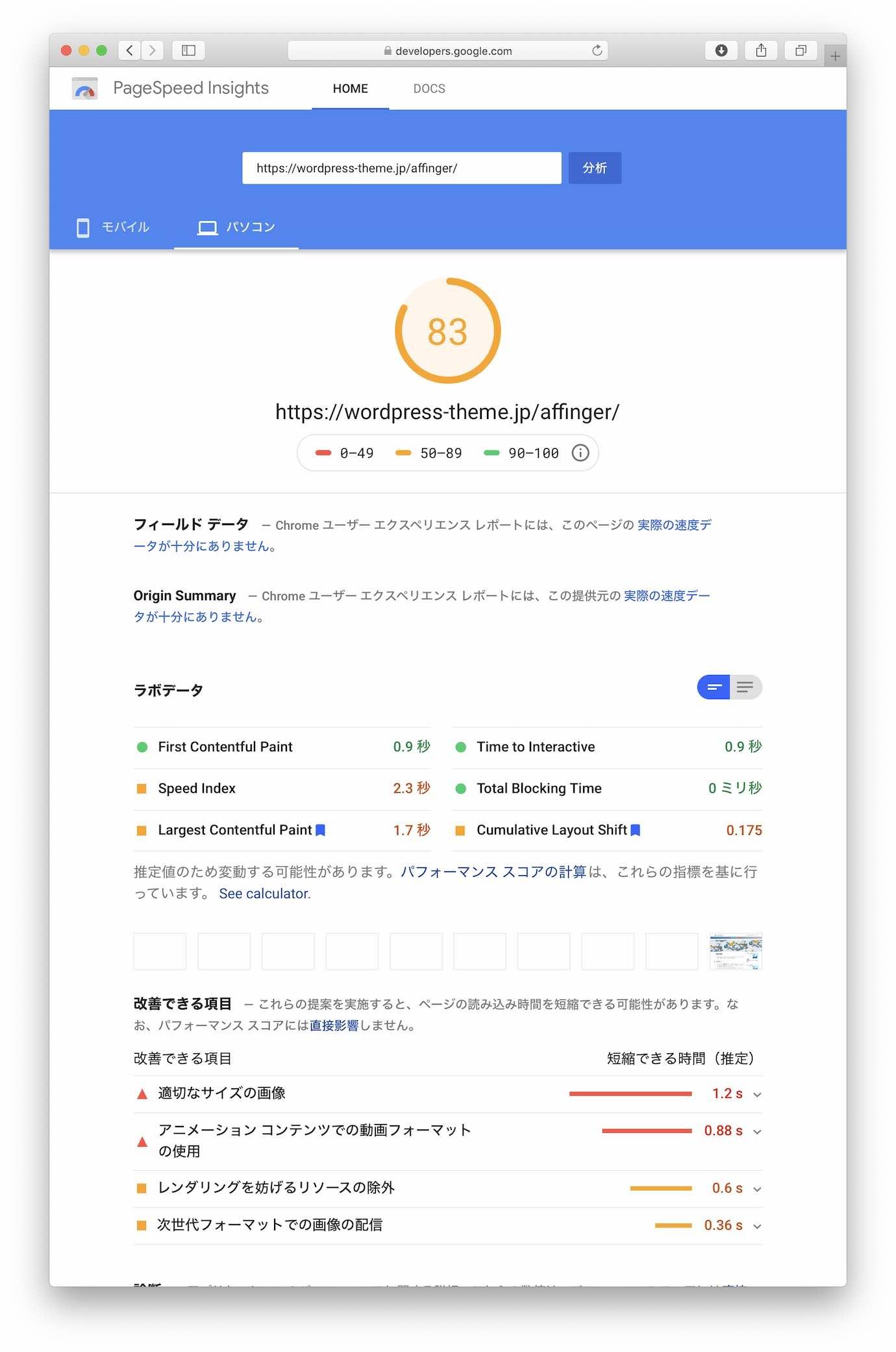 """83点""""表示速度優先""""使用前(Google SiteSpeed Insightsパソコン)"""