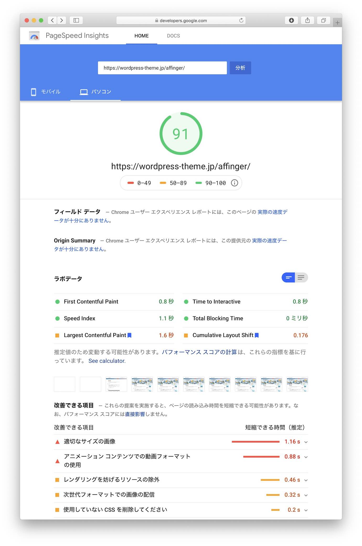 """91点""""表示速度優先""""使用後(Google SiteSpeed Insightsパソコン)"""