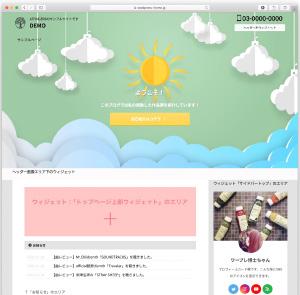 AFFINGER/ヘッダーデザイン/headerエリア