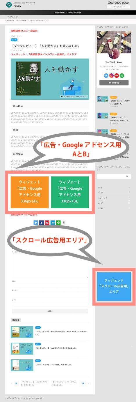 AFFINGER6(アフィンガー6)ウィジェット紹介:広告(PC)