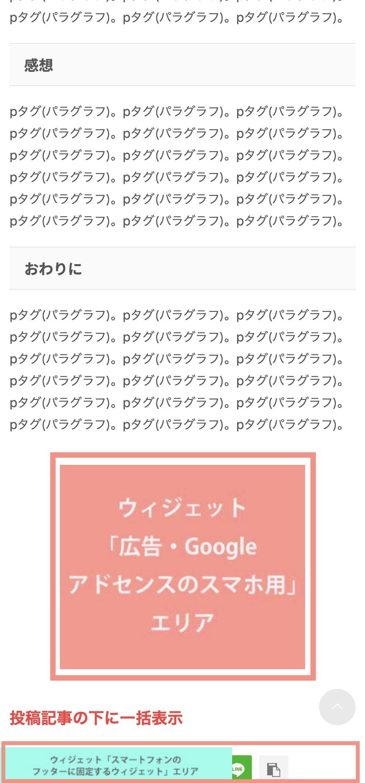 AFFINGER6(アフィンガー6)ウィジェット紹介:広告(スマホ)