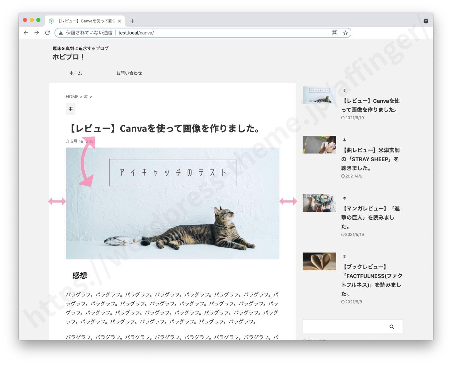 アイキャッチ画像をタイトルの下に表示した例