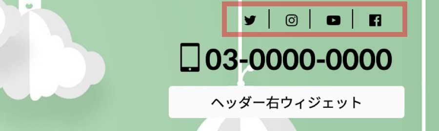 フッターリンク(ヘッダー)SNSボタンの例