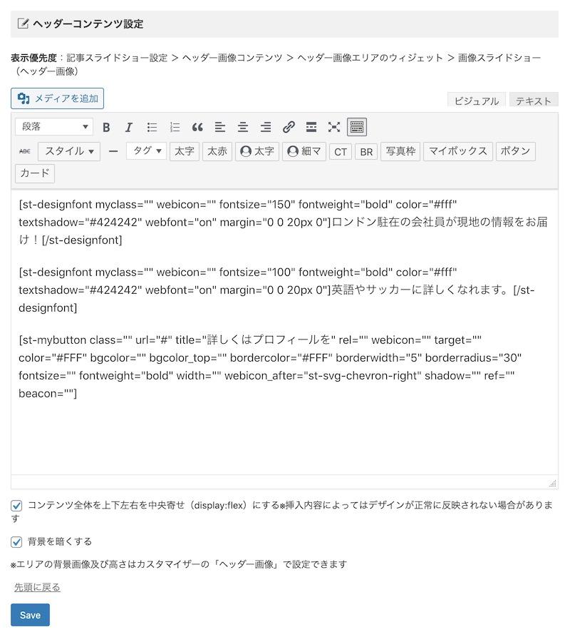 ヘッダーコンテンツ設定画面(AFFINGER)