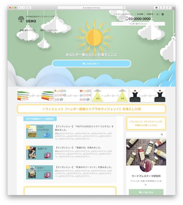 AFFINGERサンプルサイト(ブログ風)