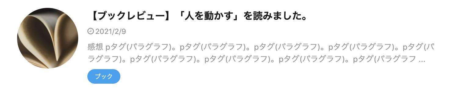 サムネイル(丸くする×無加工)