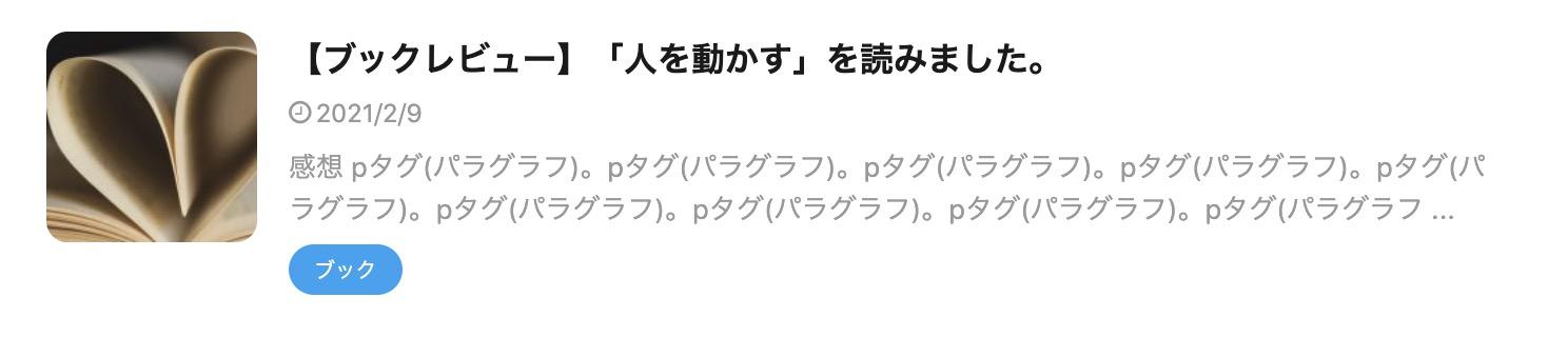 サムネイル(正方形×角を丸くする)