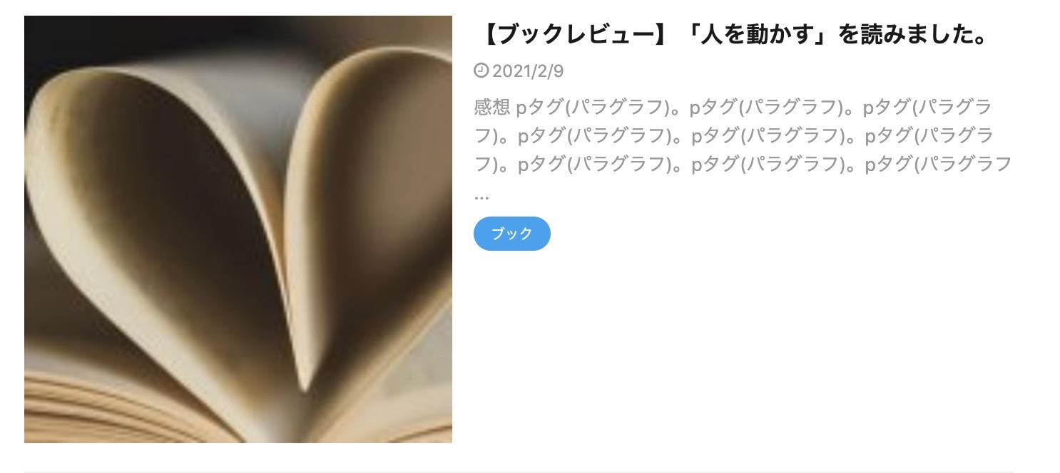 サムネイル(正方形×サイズをもっと大きくする)