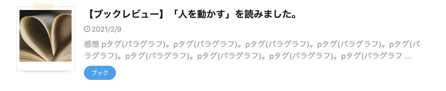 サムネイル(正方形×ポラロイド風にする+セロテープ)