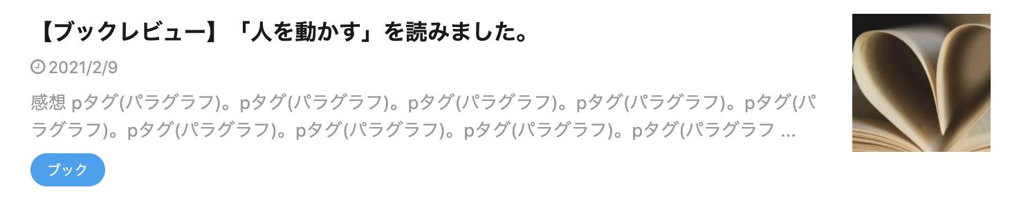 サムネイル(正方形×右側)