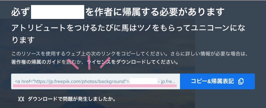 フリー画像サービスでURLの併記を求められる