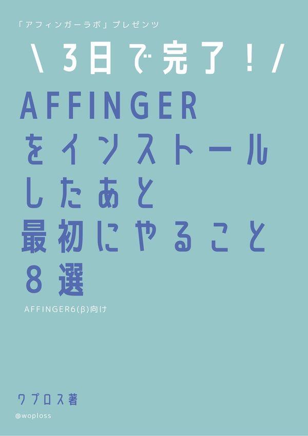 AFFINGER6無料特典PDF「3日で完了!AFFINGERをインストールしたあと最初にやること8選(AFFINGER6β向け)」