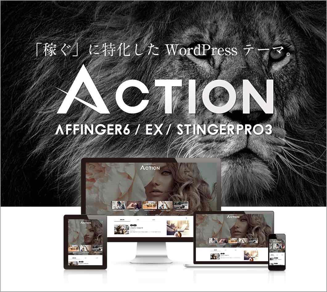 AFFINGER6(アフィンガー6)ACTIONの紹介