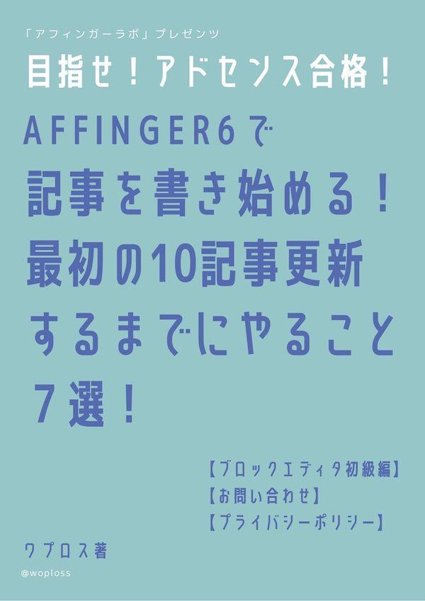 AFFINGER6無料特典PDF「目指せ!アドセンス合格!AFFINGER6で記事を書き始める!最初の10記事更新するまでにやること7選!」